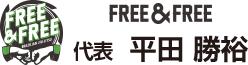 FREE&FREE 代表 平田 勝裕